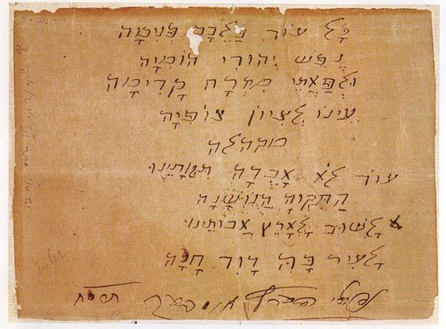 Hatikva, himno nacional del Estado de Israel. Letra de Naphtali Herz Imber, 1907-1909 (BNI)